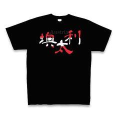 漢字国旗シリーズ「墺太利」オーストリア Tシャツ Pure Color Print(ブラック)