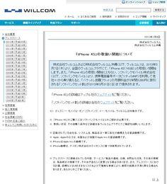 ドコモより先にウィルコムからiPhoneが発売される。   A!@attrip