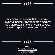 Greek Quotes, Forever Love, My Passion, Deep Thoughts, Poems, How Are You Feeling, Inspirational Quotes, Messages, Feelings