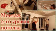 Монтаж фрезерованного второго уровня потолка из гипсокартона на шпаклёвк...