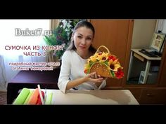"Anna Tumurova ""Handbag of chocolates with your own hands, Part 3"" - YouTube"