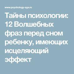 Тайны психологии: 12 Волшебных фраз перед сном ребенку, имеющих исцеляющий эффект