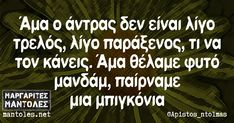 Funny Greek Quotes, Sarcastic Quotes, Funny Quotes, Funny Memes, Hilarious, Jokes, Favorite Quotes, Best Quotes, Free Therapy