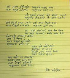 Mangesh Padgaonkar Marathi Kavita Pdf