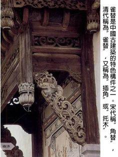 """雀替是中國古建築的特色構件之一。宋代稱""""角替"""",清代稱為""""雀替"""",又稱為""""插角""""或""""托木"""""""