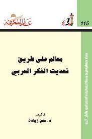 تحميل كتاب معالم على طريق تحديث الفكر العربي كامل مجانا اقتباسات عن كتاب معالم على طريق تحديث الفكر العربي فمما لاشك فيه أن تراكم الإنجا Home Decor Decals