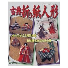VeryRare Classic Origami Paper Doll / Japanese Washi Paper Craft Book /