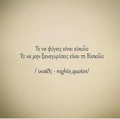 Night Quotes, Greek Quotes, Poems, Motivation, Truths, Boyfriend, Inspiration, Random, Cards