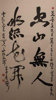 Calligraphie . Shodo 학정 이돈흥 - Korean Calligraphy (in Chinese)