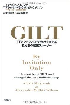 GILT(ギルト) ITとファッションで世界を変える私たちの起業ストーリー | アレクシス・メイバンク, アレクサンドラ・ウィルキス・ウィルソン, 孫 泰蔵, 実川 元子 | 本 | Amazon.co.jp