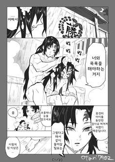 Read from the story Kimetsu no Yaiba Doujinshi by KNhich (Tuyệt Thế Hoa Cúc) with reads. Demon Slayer, Slayer Anime, Manga Anime, Anime Art, Juuzou Suzuya, Mini Comic, Rurouni Kenshin, Demon Hunter, Short Comics