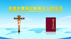 """Almighty God's Word """"The Substance of Christ Is Obeying the Will of the ..."""