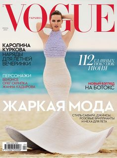 Karolina Kurkova a knitted mermaid for Vogue Ukraine