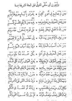شعر جاهلي لزهير بن ابي سلمى Arabic Poetry, Arabic Words, Quotations, Qoutes, Good Morning Arabic, Arabic Lessons, Islam Hadith, Poems Beautiful, Calligraphy Quotes