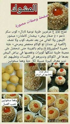 Coco, Biscuits, Arabic Food, Food Humor, Truffles, Food And Drink, Cooking Recipes, Sweets, Cookies