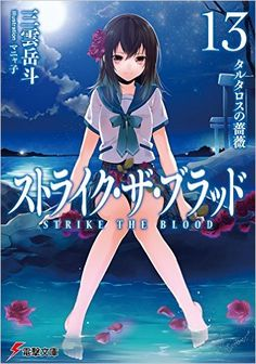 ストライク・ザ・ブラッド (13) タルタロスの薔薇 (電撃文庫) | 三雲岳斗, マニャ子 |本 | 通販 | Amazon