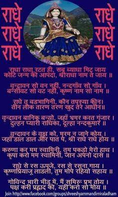 Jai shri radhe krishna ji www.shrimathuraji.com