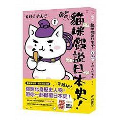 博客來-喵的咧~貓咪戲說日本史!1(附明信片)
