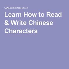 learn how to read and write mandarin