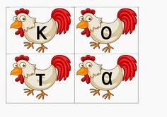 Νηπιαγωγείο Κοκκίνη Χάνι: ΄Ηρθε η Πασχαλιά! Easter Crafts, Rooster, Kindergarten, Activities, Blog, Kindergartens, Blogging, Preschool, Preschools