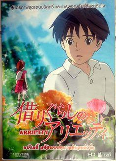 The Secret World of #Arrietty [ #StudioGhibli 2010] #japaneseanime #HiromasaYonebayashi