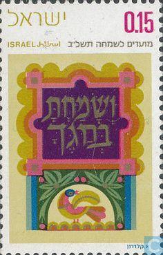 Israel-Postage stamps on Pinterest | Israel, Catalog and Postage ...