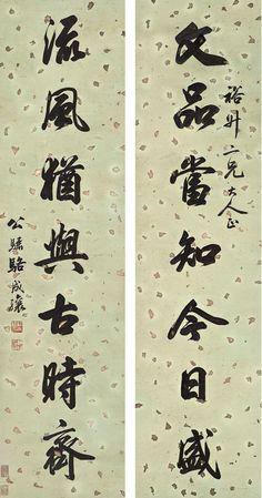 Luo Chengxiang (1865-1926) CALLIGRAPHY COUPLET IN XINGSHU.ink on gold-flecked paper, pair of hanging scrolls each 134 by 34 cm. 52 3/4 by 13 3/8 in. (2)  駱成驤 (1865-1926) 行書七言聯 水墨灑金箋 立軸  款識: 文品當知今日盛,流風猶與古時齊。 裕升二兄大人正。公驌駱成驤。  鈐印:「駱成驤印」、「乙未狀元」。  藏印:「邱國華聚三十六年精力所得」、「三餘堂珍藏章」。 each 134 by 34 cm. 52 3/4 by 13 3/8 in. (2)