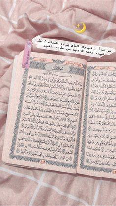 Islamic Wallpaper Iphone, Quran Wallpaper, Mecca Wallpaper, Islamic Quotes Wallpaper, Beautiful Quran Quotes, Quran Quotes Love, Quran Quotes Inspirational, Islamic Quotes On Death, Islamic Love Quotes