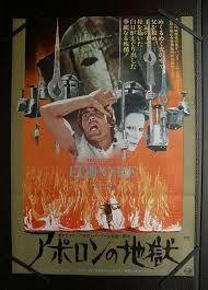 「アポロンの地獄」の画像検索結果
