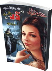 Urdu Novels, Magazine, Digest, Urdu Poetry Books, Kids Stories, English Books