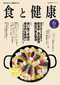 季節の料理イラストが表紙の月刊誌(画像6点)   Miho MATSUNO illustration works