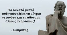 Greek Quotes, Life Skills, New Day, Words Quotes, How Are You Feeling, Mindfulness, Feelings, Memes, Crazy Horse