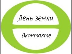 День земли Вконтакте #деньземли #экосистема # Earth Day
