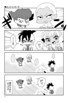 Litle Boy, Inazuma Eleven Go, Boy Art, Dojo, Kawaii, Manga, Comics, Anime, Drawings