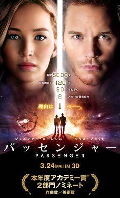 映画『パッセンジャー』3.24(金)公開!