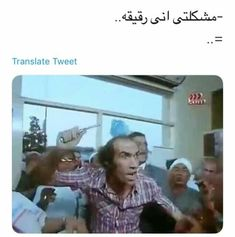 😂😇😇 Funny Photo Memes, Funny Memes Images, Funny Picture Jokes, Funny Reaction Pictures, Some Funny Jokes, Funny Relatable Memes, Really Funny Memes, Funny Photos, Arabic Memes