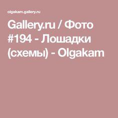 Gallery.ru / Фото #194 - Лошадки (схемы) - Olgakam Cross Stitch Horse, Good Vocabulary, Sewing Patterns, Knitting, Technology, Future, Cross Stitch, Amor, Hardanger