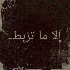 رح تزبط إن شاء الله .. :)