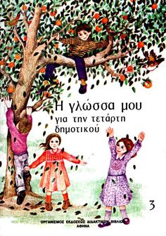 Greek Language, I School, Akita, Vintage Photography, Vintage Toys, Childhood Memories, Activities For Kids, Nostalgia, Cartoon