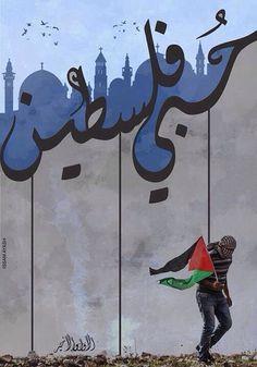 Oriental Arabic On Pinterest Palestine Haifa And Israel