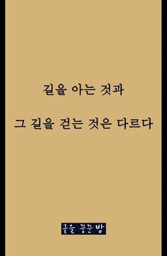 언제나 당신 마음속에 좋은글, 명언 한조각 - 글을 꿈꾼 밤 Wise Quotes, Famous Quotes, Inspirational Quotes, Think Action, Korean Quotes, Life Advice, Self Development, Proverbs, Cool Words