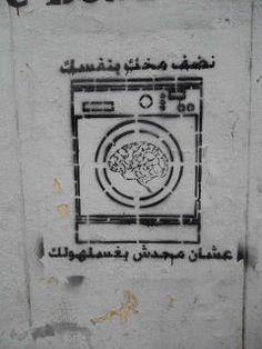 Wash your own brain, so no oe washes it for you. #tahrir #cairo