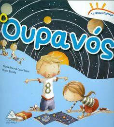 ΤΟ ΗΛΙΑΚΟ ΣΥΣΤΗΜΑ Ο ΟΥΡΑΝΟΣ - ΡΟΚΑ ΝΟΥΡΙΑ   Παιδικά   IANOS.gr Kindergarten, Christmas Ornaments, Holiday Decor, Books, Kids, Amazing, Ferris Wheel, Xmas Ornaments, Livros