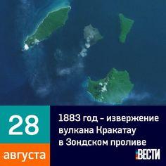 28 августа 1883 год - извержение вулкана в Кракатау в Зондском проливе. #vestiua