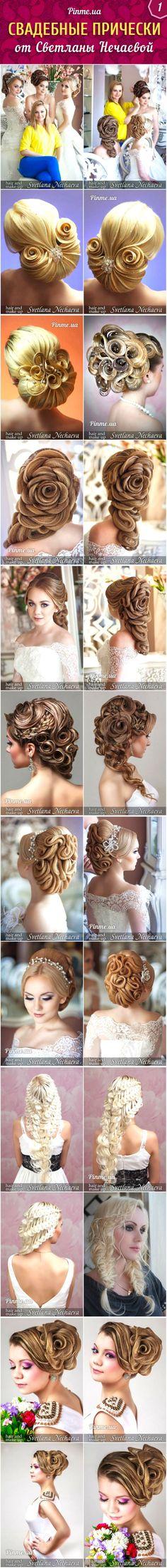 Свадебные прически. Bridal Hair these are insane!!