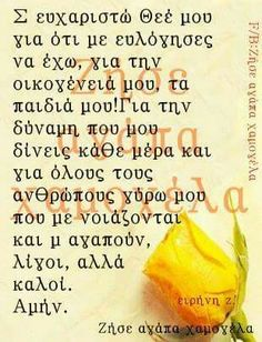 Αμιν,σε ευχαριστώ Big Words, Cool Words, Christus Pantokrator, Unique Quotes, Orthodox Christianity, Spiritual Path, Prayer Board, Trust God, Hygge