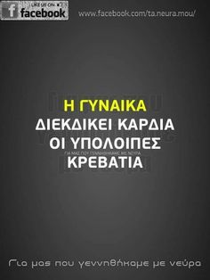 Greek Quotes, Wise Quotes, Inspirational Quotes, Feeling Loved Quotes, Religion Quotes, Funny Stories, Just Love, Wise Words, Lyrics