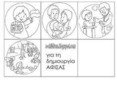 Los Niños: ΔΗΜΙΟΥΡΓΙΑ ΑΦΙΣΑΣ για τα ΔΙΚΑΙΩΜΑΤΑ ΤΩΝ ΠΑΙΔΙΩΝ International Day Of Peace, In Kindergarten, Children, Kids, Teaching, Activities, Education, Comics, School