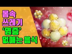 하루 3분 손가락 주물러주면 벌어지는 놀라운 변화 - YouTube Health Fitness, Healing, Vegetables, Cooking, Breakfast, Food, Kitchen, Morning Coffee, Essen