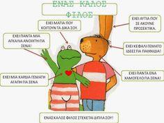 Image result for η φιλια στο νηπιαγωγειο Social Skills, Self Esteem, Kai, Funny Memes, Classroom, Education, Blog, Friendship, Wallpapers